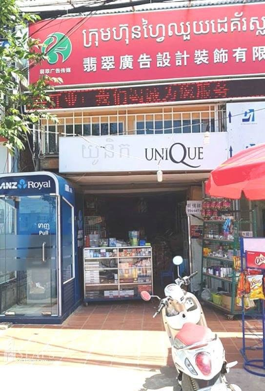 SIHANOUK VILLE SMALL SHOP FRONT FOR RENT