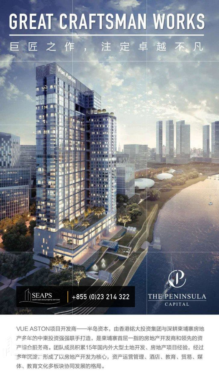 Vue Aston —— Best Price for the Best Riverview